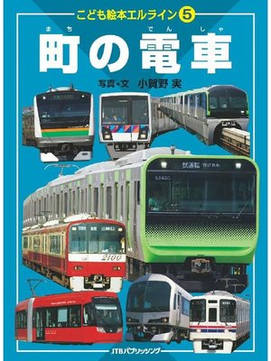 cover image of こども絵本エルライン[5] 町の電車