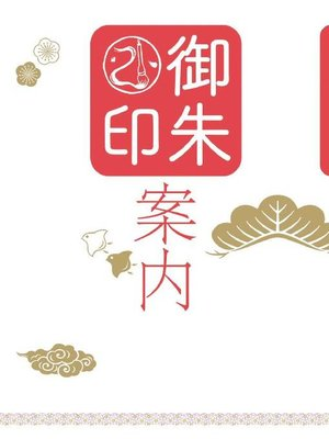 cover image of 御朱印案内