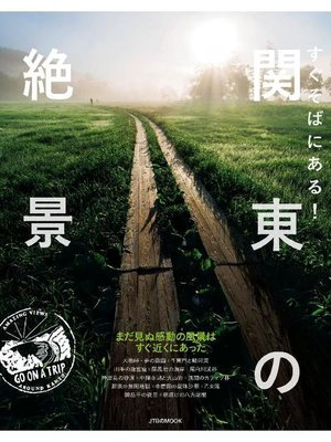cover image of すぐそばにある! 関東の絶景
