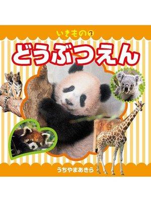 cover image of いきもの3 どうぶつえん(2019年版): 本編