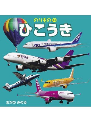 cover image of のりもの9 ひこうき(2018年版)