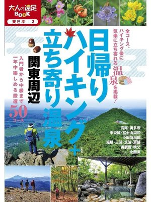 cover image of 日帰りハイキング+立ち寄り温泉 関東周辺