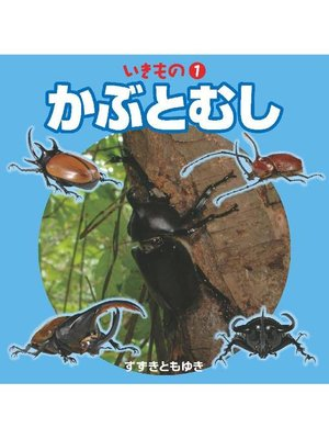 cover image of いきもの かぶとむし