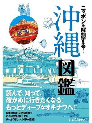 cover image of ニッポンを解剖する!沖縄図鑑