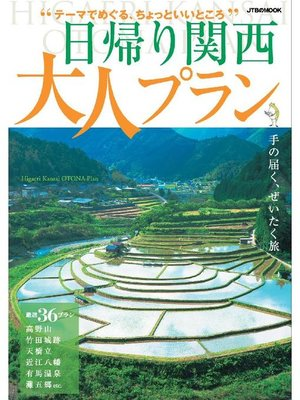 cover image of 日帰り関西 大人プラン