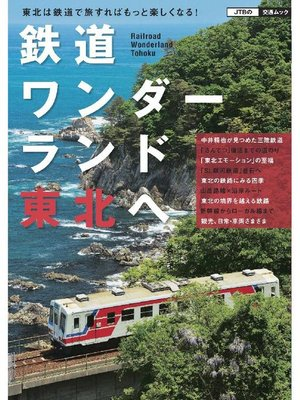 cover image of 鉄道ワンダーランド東北へ