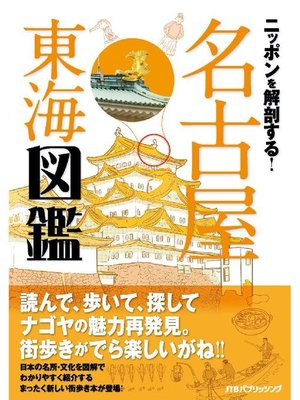 cover image of ニッポンを解剖する! 名古屋 東海図鑑