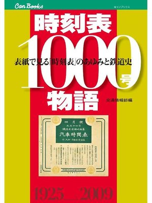 cover image of 時刻表1000号物語
