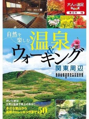 cover image of 自然を楽しむ温泉&ウォーキング 関東周辺