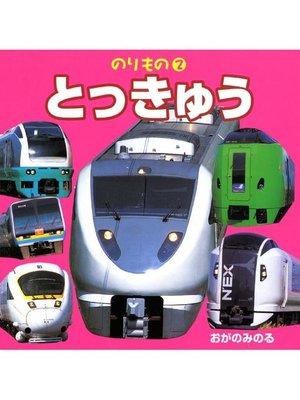 cover image of のりもの 2 とっきゅう