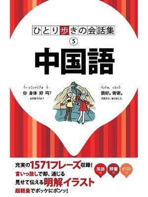 cover image of ひとり歩きの会話集 中国語