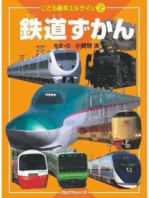 cover image of こども絵本エルライン[2] 鉄道ずかん