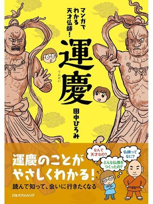cover image of マンガでわかる 天才仏師!運慶