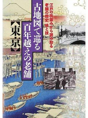 cover image of 古地図で巡る百年越えの老舗 東京