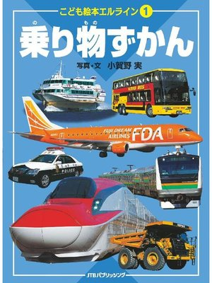 cover image of こども絵本エルライン[1] 乗り物ずかん