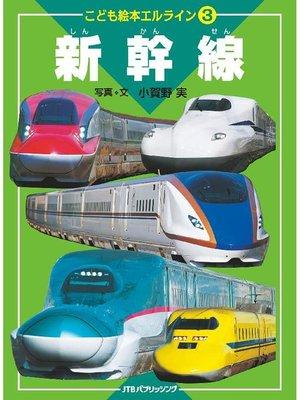 cover image of エルライン3 新幹線(2019年版): 本編