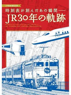 cover image of 時刻表が刻んだあの瞬間― JR30年の軌跡