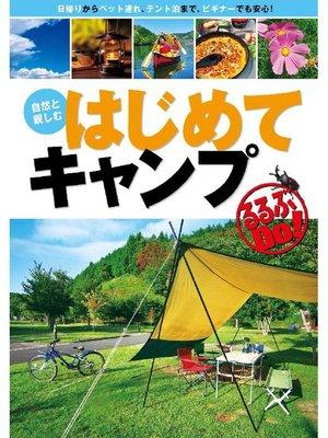 cover image of 自然と親しむ はじめてキャンプ