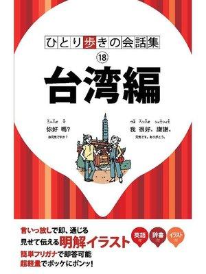 cover image of ひとり歩きの会話集 台湾編