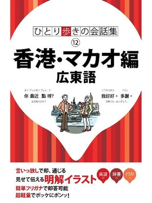 cover image of ひとり歩きの会話集 香港・マカオ編 広東語