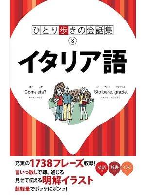 cover image of ひとり歩きの会話集 イタリア語