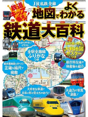 cover image of JR私鉄全線 地図でよくわかる 鉄道大百科