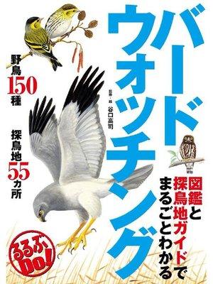 cover image of 図鑑と探鳥地ガイドでまるごとわかる バードウォッチング