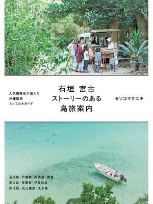 cover image of 石垣 宮古 ストーリーのある島旅案内