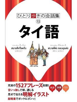 cover image of ひとり歩きの会話集 タイ語