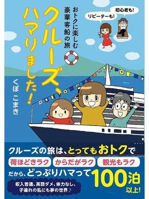 cover image of おトクに楽しむ豪華客船の旅 クルーズ、ハマりました!: 本編