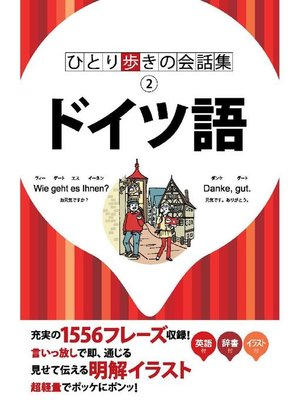 cover image of ひとり歩きの会話集 ドイツ語