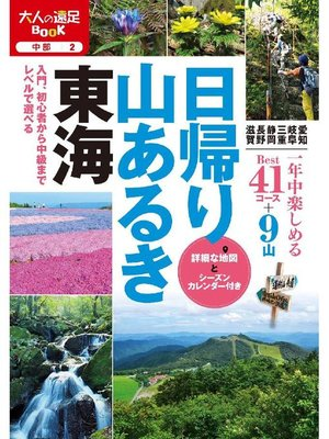 cover image of 日帰り山あるき 東海