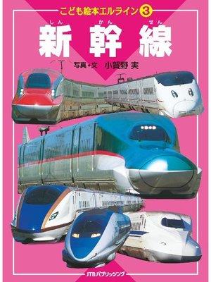 cover image of こども絵本エルライン[3] 新幹線