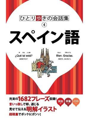 cover image of ひとり歩きの会話集 スペイン語