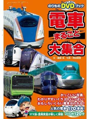 cover image of 電車まるごと大集合