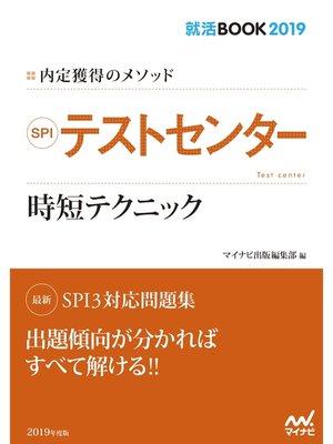 cover image of 就活BOOK2019 内定獲得のメソッド SPI テストセンター 時短テクニック
