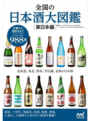 cover image of 全国の日本酒大図鑑〔東日本編〕