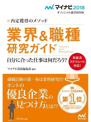 cover image of マイナビ2018オフィシャル就活BOOK 内定獲得のメソッド 業界&職種研究ガイド