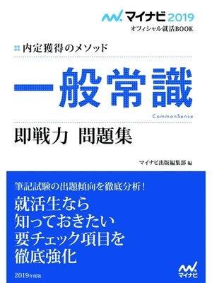cover image of マイナビ2019オフィシャル就活BOOK 内定獲得のメソッド 一般常識 即戦力 問題集