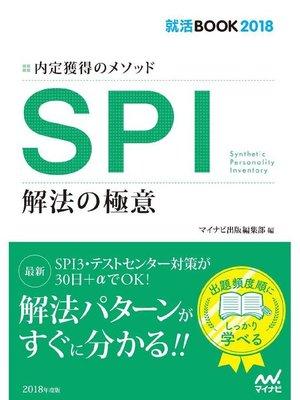 cover image of 就活BOOK2018 内定獲得のメソッド SPI 解法の極意