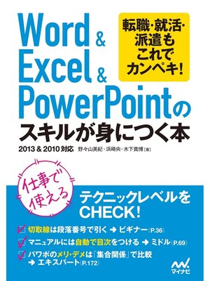 cover image of Word&Excel&PowerPointのスキルが身につく本