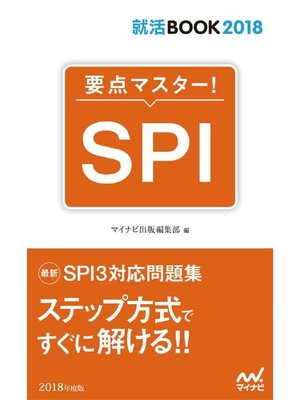 cover image of 就活BOOK2018 要点マスター! SPI