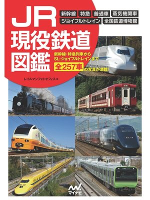 cover image of JR現役鉄道図鑑
