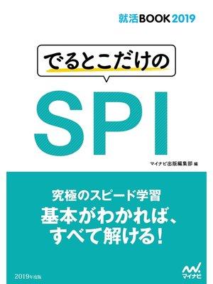 cover image of 就活BOOK2019 でるとこだけのSPI
