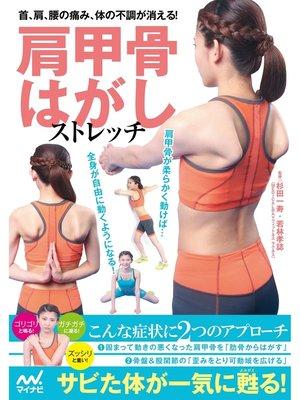 cover image of 肩甲骨はがしストレッチ 首、肩、腰の痛み、体の不調が消える!