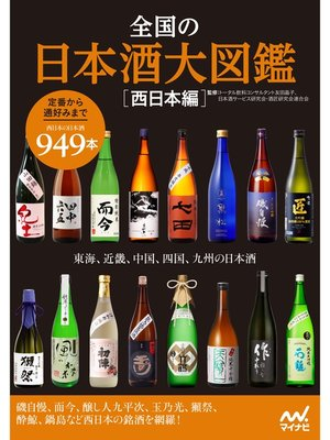 cover image of 全国の日本酒大図鑑〔西日本編〕