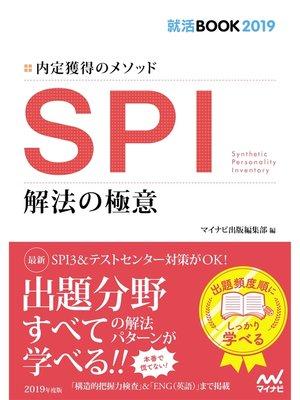 cover image of 就活BOOK2019 内定獲得のメソッド SPI 解法の極意
