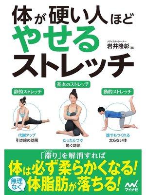 cover image of 体が硬い人ほどやせるストレッチ