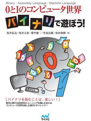 cover image of 0と1のコンピュータ世界 バイナリで遊ぼう!