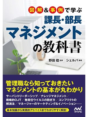 cover image of 図解&事例で学ぶ課長・部長マネジメントの教科書
